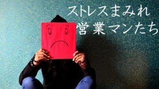 ストレスまみれの営業マン
