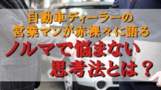 自動車ディーラーの営業マン