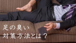 足の臭い改善