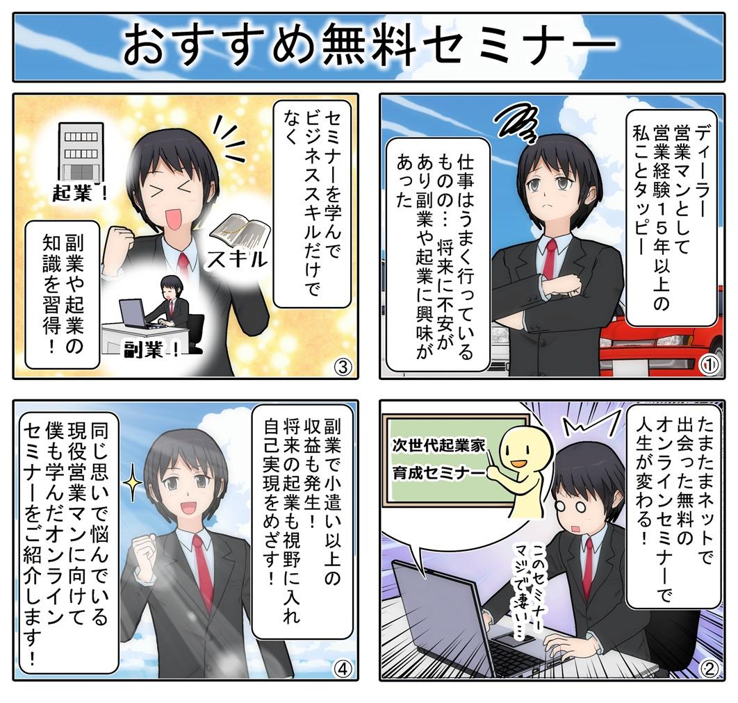 紹介記事漫画バナー