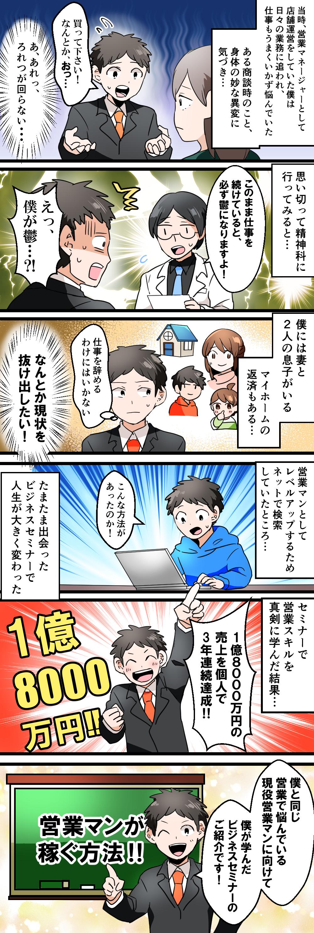 紹介記事マンガ