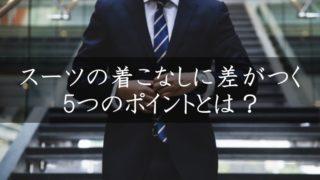 営業マンのスーツ